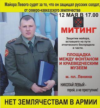 Митинг в защиту Николая Левого