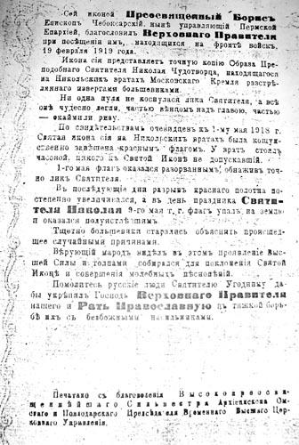 *Народный листок*, подготовленный Временным Церковным Управлением в Сибири Оборотная сторона.  ГАРФ.