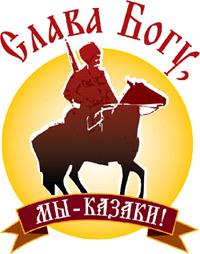 Слава Богу, мы – казаки!