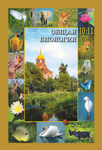 Обложка учебника биологии С. Ю. Вертьянова