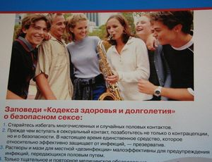 Плакат о безопасном сексе, размещённый в поликлинике