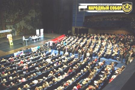Всероссийский родительский форум *Спасем семью – спасем Россию!*