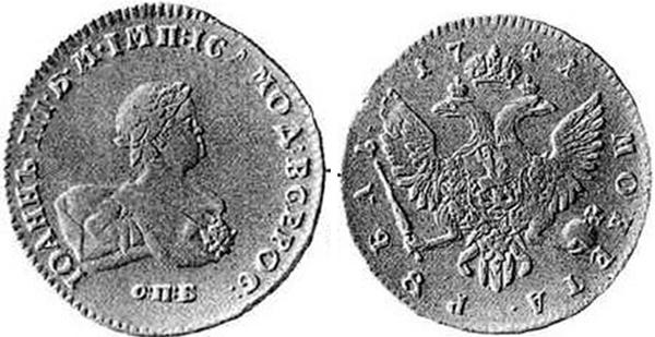 Рубль времён Императора Ивана III Антоновича (годы царствования 1740 – 1741 гг.)