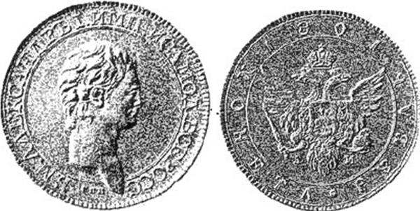 Рубль времен Императора Александра I (годы царствования 1801 – 1825 гг.)
