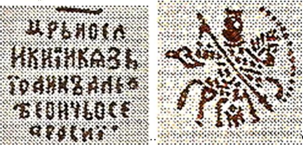 Штемпель монет времен Царя Иоанна Алексеевича, соправителя своего младшего единокровного брата Царя Петра Великого (годы царствования 1682 – 1694 гг.)