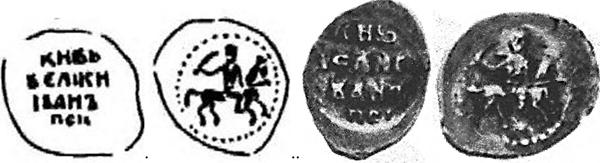 Штемпель монет и монета времен Царя Ивана Васильевича Грозного – Царя Ивана I (годы пребывания на престоле 1533 – 1584 гг.)