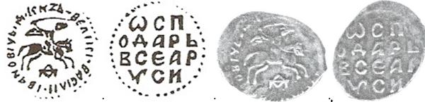 Штемпели монет и монеты времен Великого Князя Василия Ивановича (годы великого княжения 1505-1533 гг.)