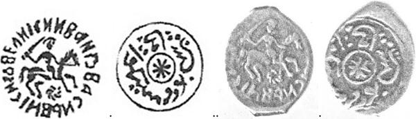 Серебряная монета времен Великого Князя Ивана Васильевича (годы великого княжения 1462-1505 гг.)