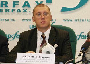 Александр Закатов