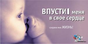 Плакат против абортов