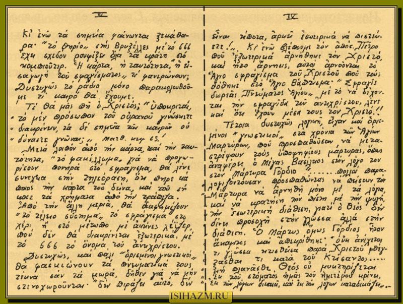 19513 Паисий Святогорец. Отношение к электронным паспортам