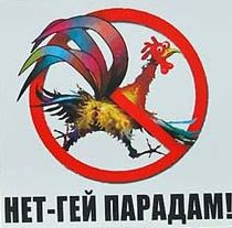 Нет гей-парадам в Москве!
