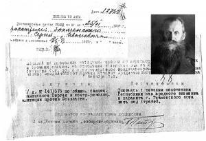 Акт о расстреле священномученика Сергия Знаменского