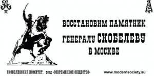 Восстановим памятник генералу Скобелеву в Москве
