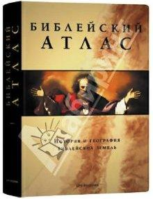"Обложка  Библейского атласа. М., ""Арт-Родник"", 2010"