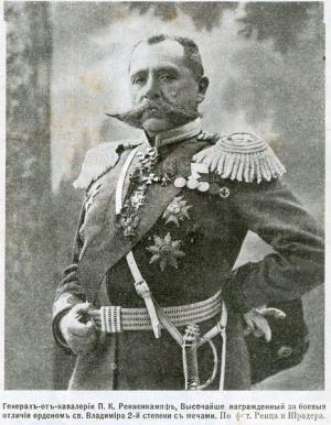 Генерал от кавалерии П. К. фон Ренненкампф