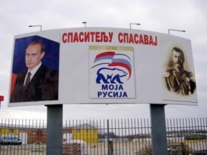 В Сербии В. Путина сравнивают с Государем Николаем II