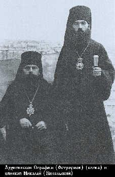 Архиепископ Серафим (Остроумов) (слева) и епископ Николай (Никольский)