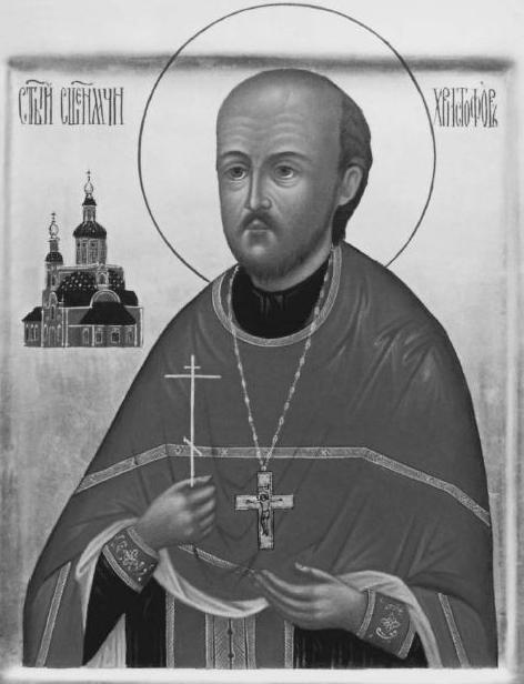 Священномученик Христофор