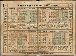 Календарь 1917