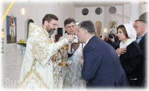 Порошенко и его жена причащаются из рук униатского епископа