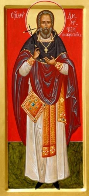СвященномученикДимитрий Воскресенский