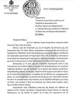 Обращение Св. Кинота Святой Горы Афон к греческим властям