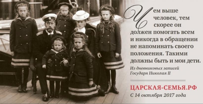 Билборды с Царской семьёй в Екатеринбурге