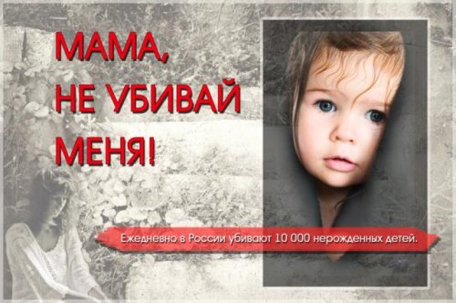 Нет абортам!