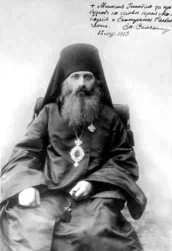 Священномученик Сильвестр (Ольшевский), архиепископ Омский и Павлодарский