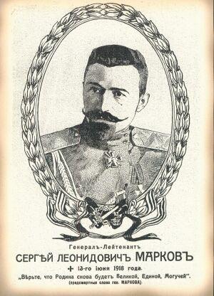 Сергей Леонидович Марков