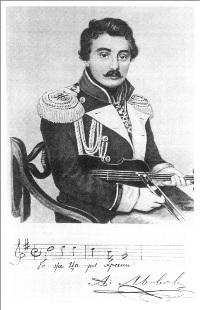 Александр Федорович Львов