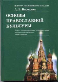 Русская линия / новости / владимир крупин: учебник «основ.