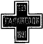 Крест галлиполийца
