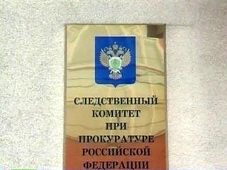 Cледственный комитет при Прокуратуре России