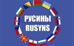 'Русины (Коллаж с сайта КМ.ру)' align=right