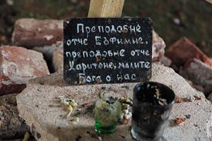 Табличка на месте, где под полом разрушенного храма погребены мощи преподобных Евфимия и Харитона