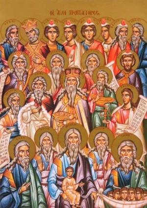 Сонм святых праотец