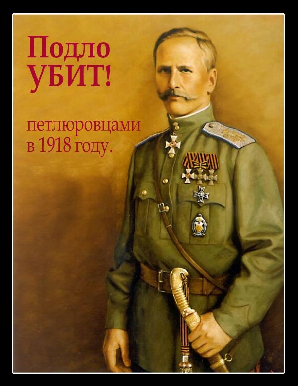"""Плакат """"Подло убит петлюровцами в 1918 году"""". Ф.А.Келлер"""