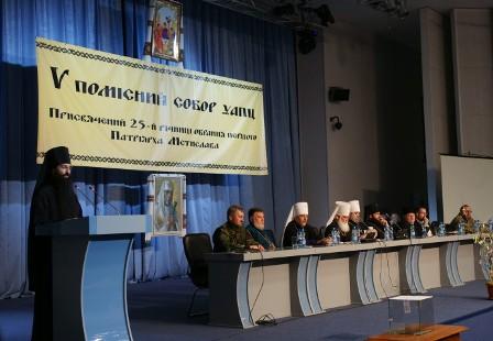 Собор УАПЦ