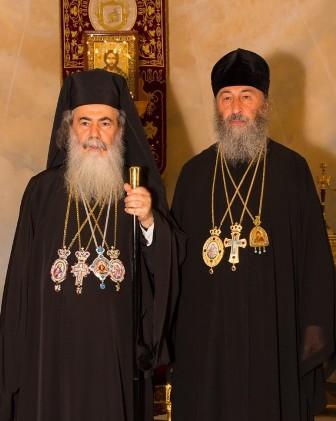 Блаженнейший митрополит Киевский Онуфрий и Патриарх Иерусалимский Феофил