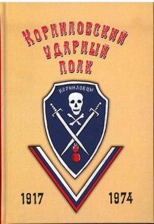 Картинки по запросу Ударный отряд полковника Неженцева