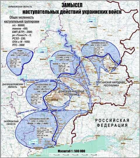 Возможный план наступления ВСУ на Донбассе