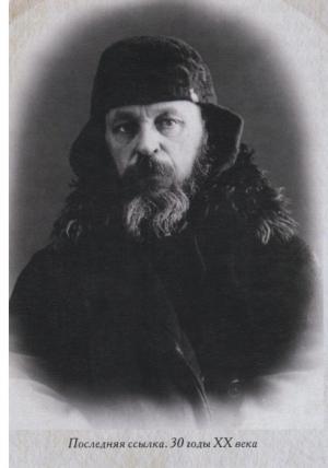 Священномученик Виктор (Островидов) в ссылке. 1930-е годы