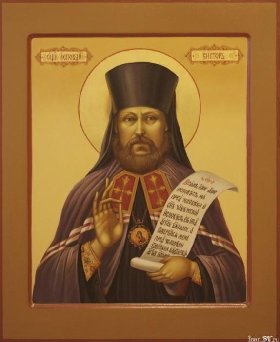 Священномученик Виктор (Островидов)
