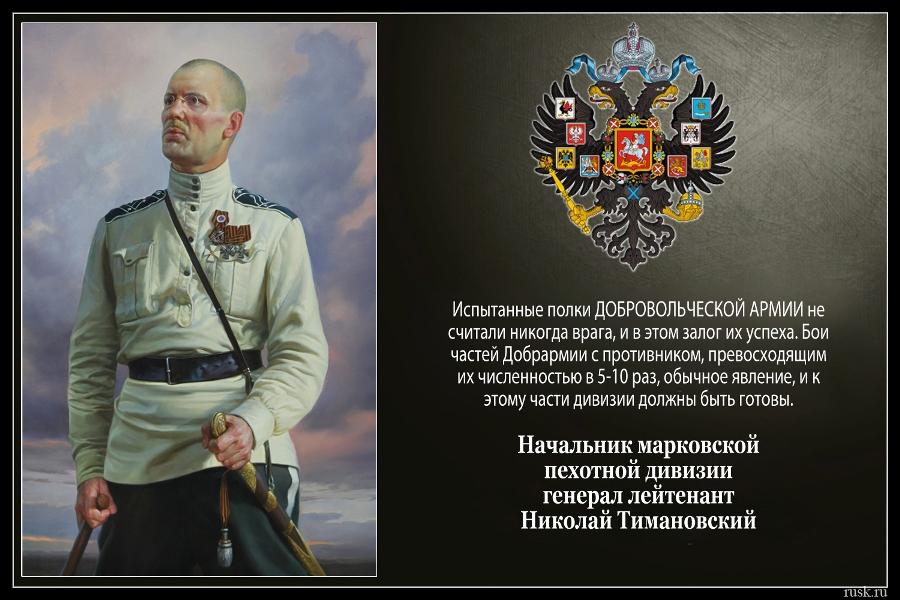 Генерал-лейтенант Добровольческой армии Николай Степанович Тимановский