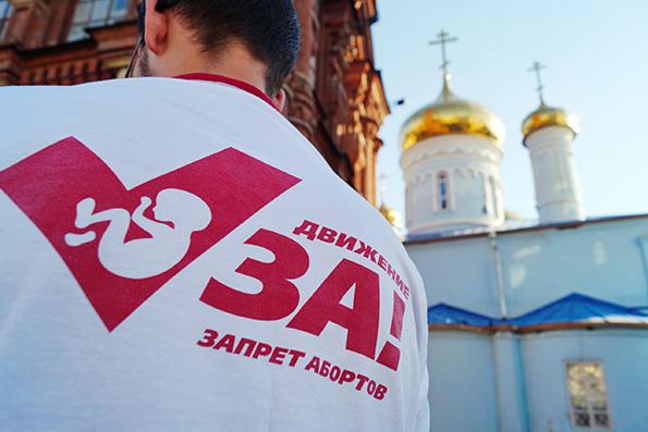 акция против абортов в Казани