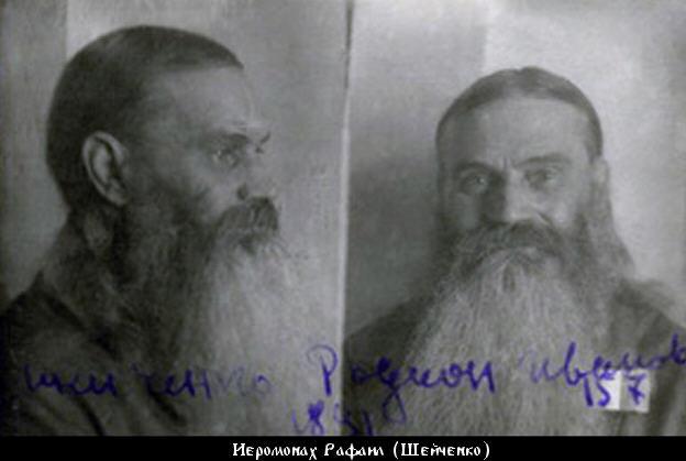 Иеромонах Рафаил (Шейченко) в заключении