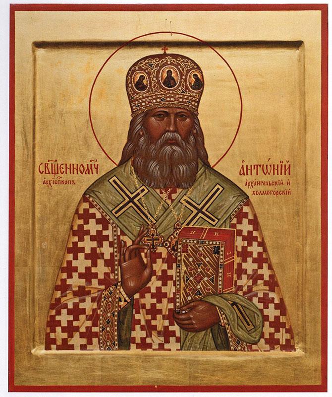 Священномученик архиепископ Антоний (Быстров)