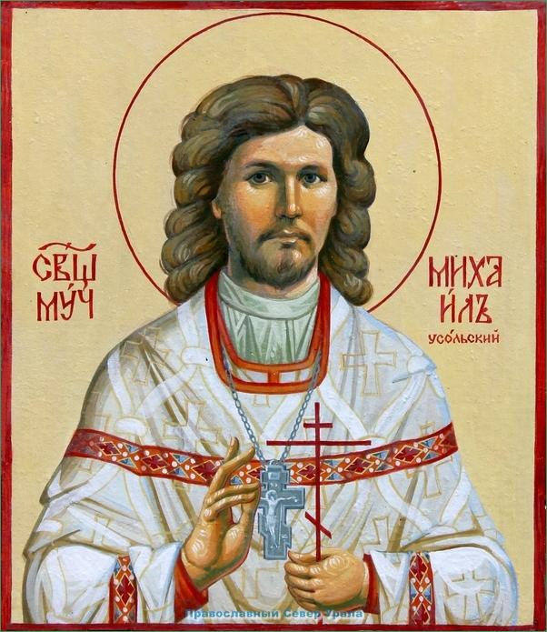 Священномученик Михаил, пресвитер Усольский (Накаряков)